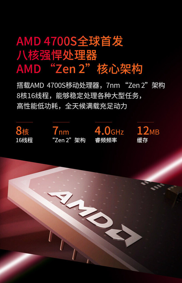 AMD 4700S Processor Could be Repurposed Xbox Series X/S APU